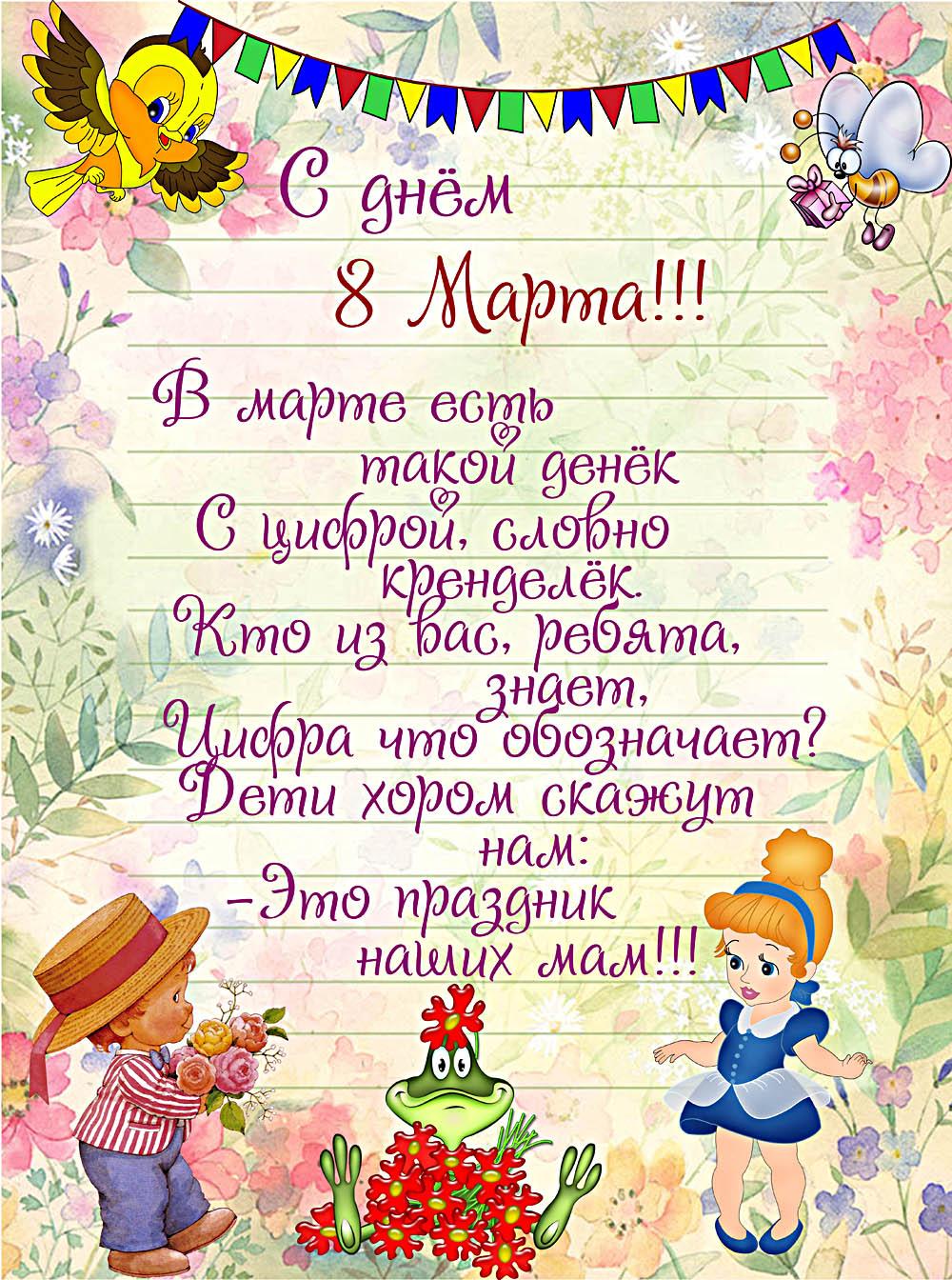 Поздравления с 8 марта-детям