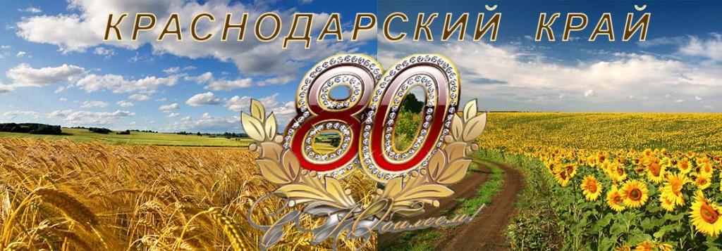 80 КУБАНЬ