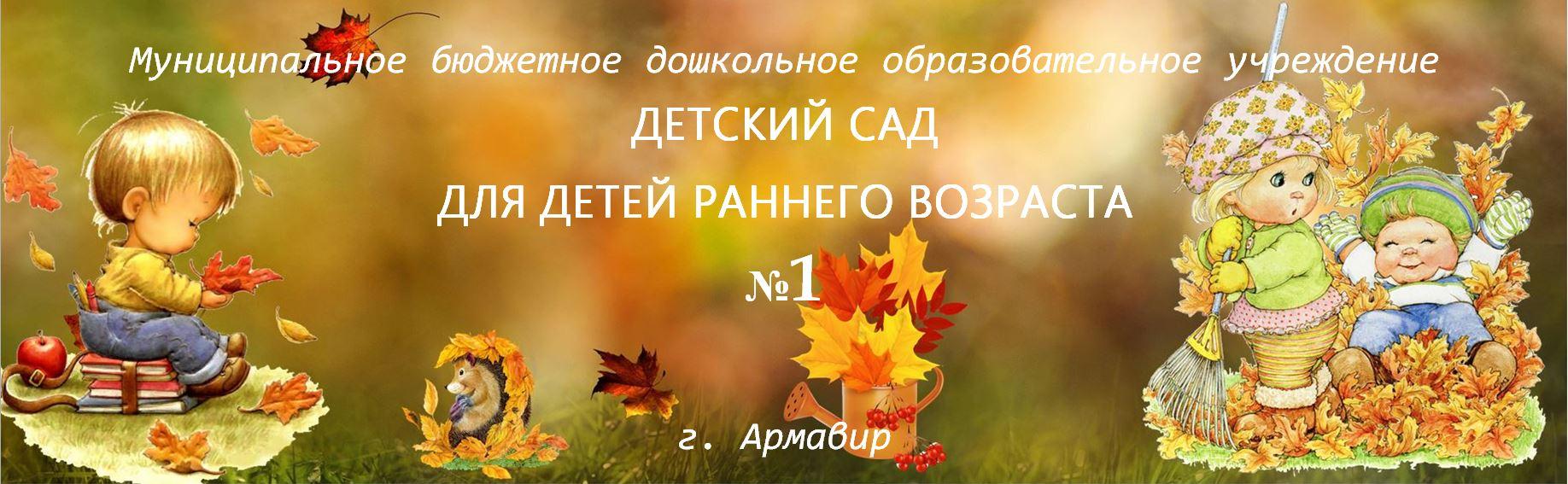 МБДОУ №1