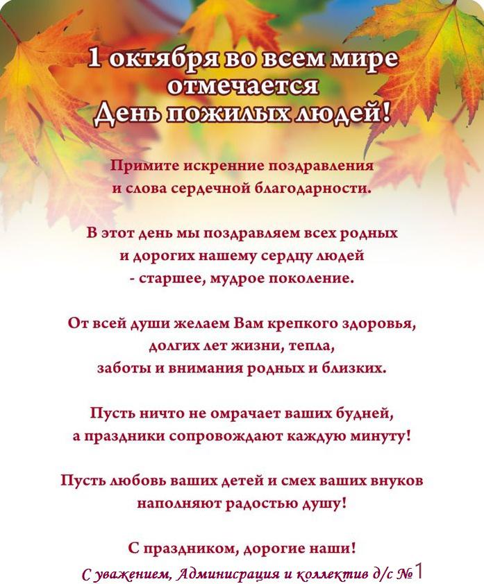 Поздравление на день хутора поздравительные слова 48