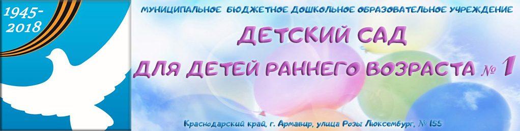 МБДОУ №1 г. Армавир. Детский сад № 1 Армавир