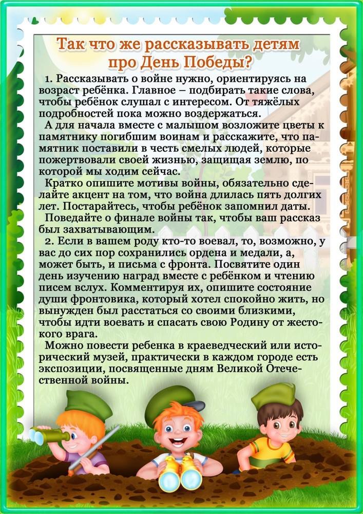 http://1armdetsad.ru/wp-content/uploads/2019/04/9maya2.jpg